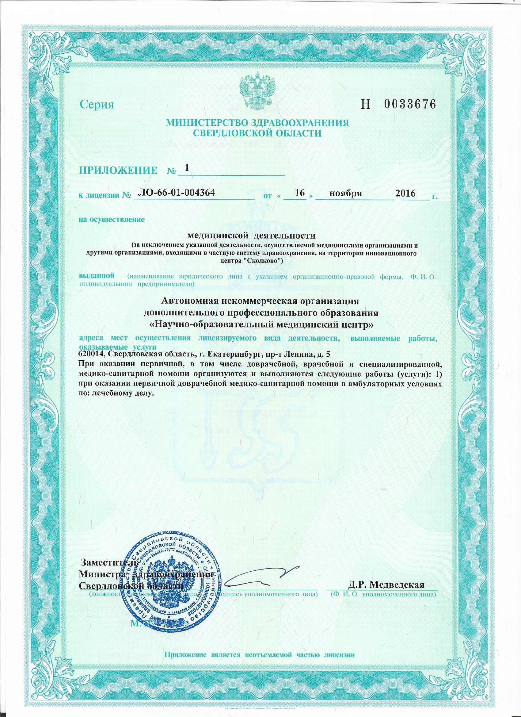 медицинская лицензия для ип